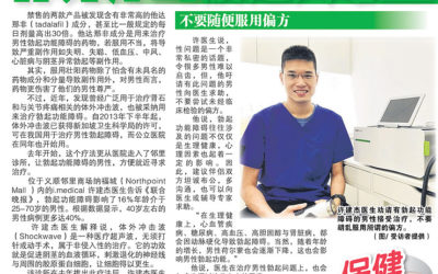 iMedical ESWT Treatment Featured in Wanbao